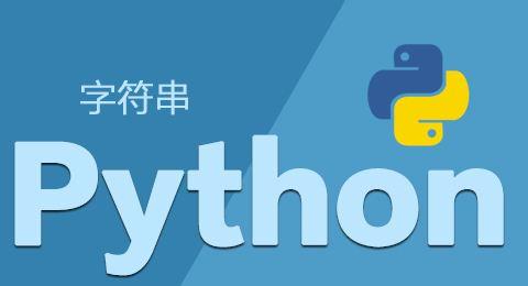 Python标准库笔记(1) — string模块