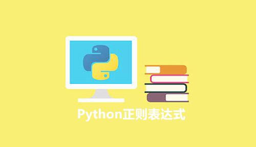 Python正则表达式:最短匹配